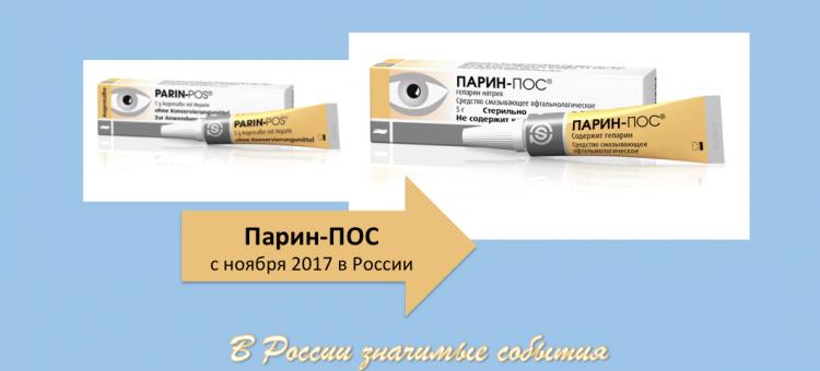 Парин ПОС для лечения сухого глаза