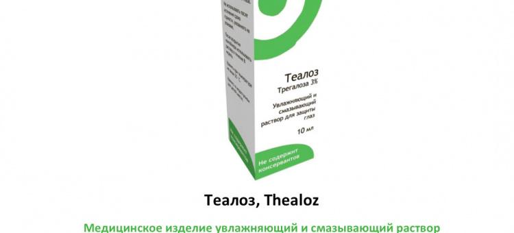 Теалоз Трегалоза в лечении сухого глаза