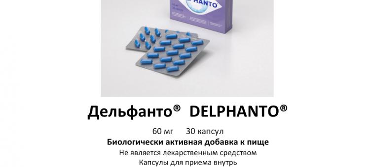Дельфанто DELPHANTO 60 мг 30 капсул БАД для глаз