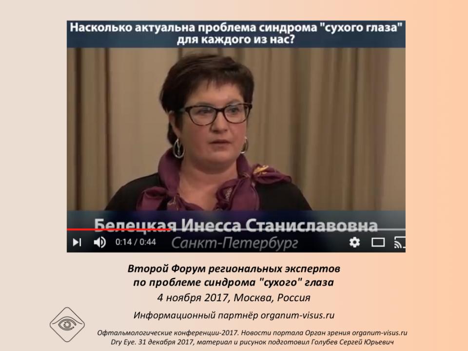 Сухой глаз Ответы на вопросы Белецкая И.С.