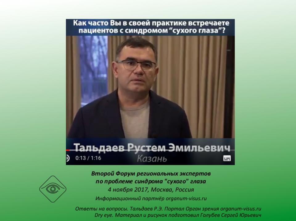 Рестасис Ответы на вопросы Тальдаев Р.Э.