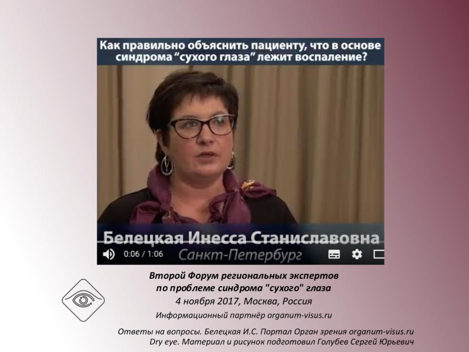 Рестасис Ответы на вопросы Белецкая И.С.