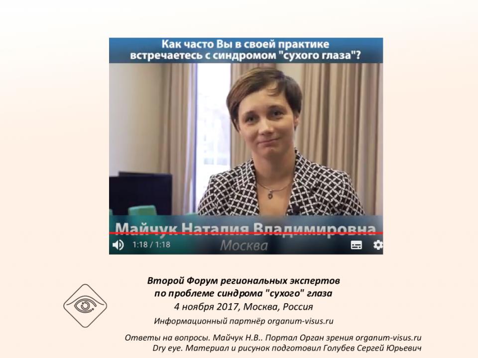 Рестасис Ответы на вопросы Майчук Н.В.