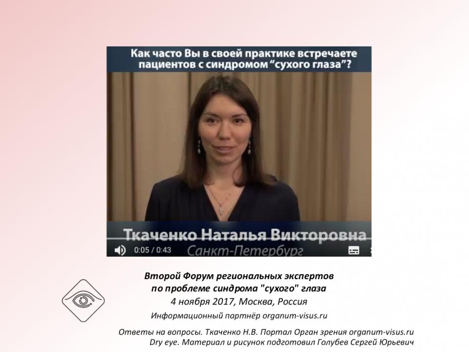 Рестасис Ответы на вопросы Ткаченко Н.В.