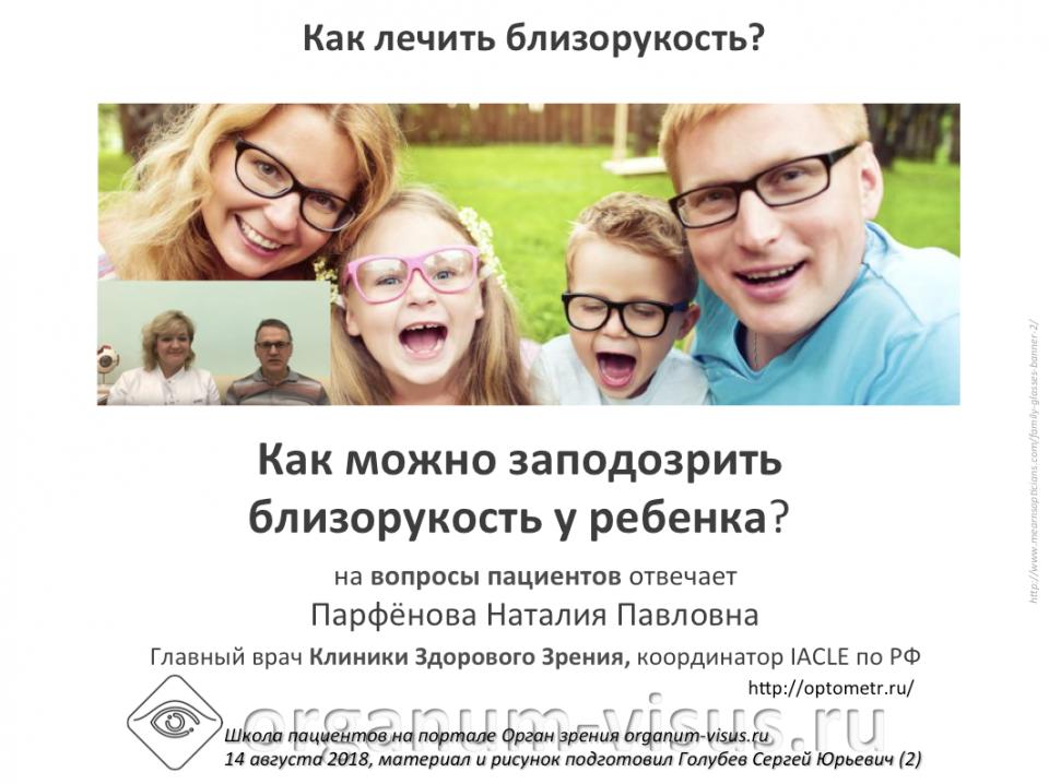 Вопрос пациента Как заподозрить близорукость у детей