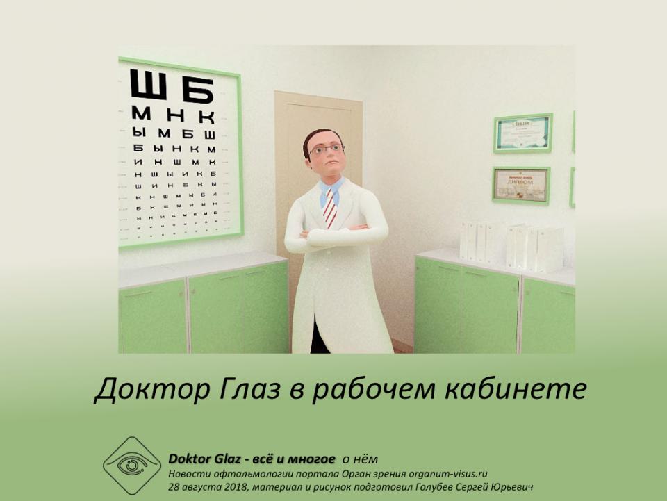 Доктор Глаз Многое о нём