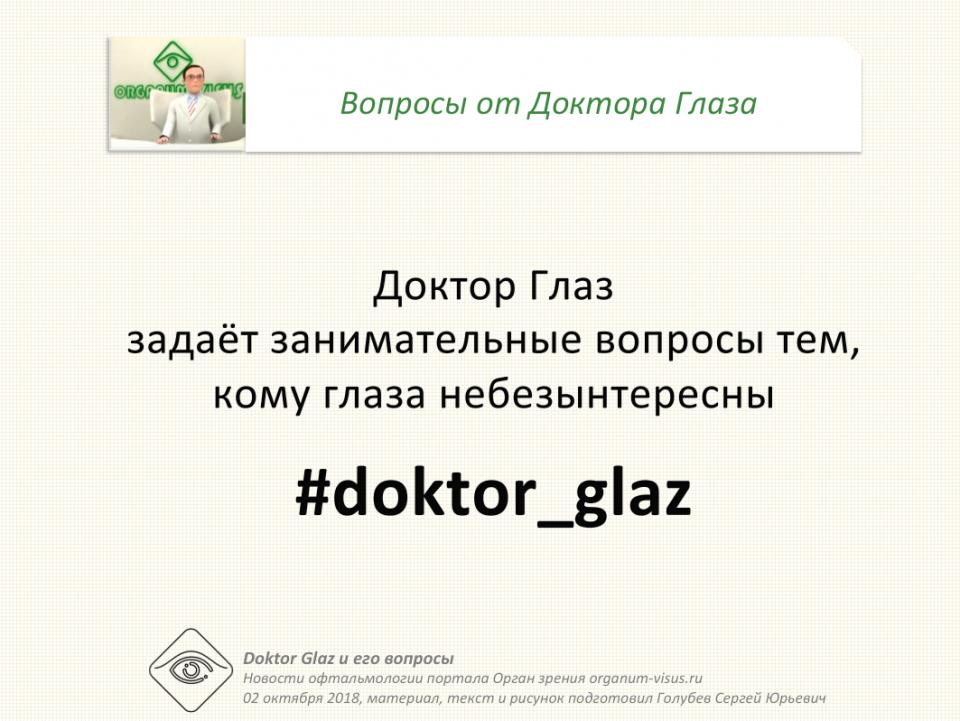 Доктор Глаз и его вопросы о зрении