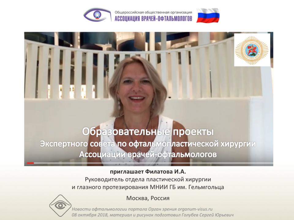 Офтальмопластика Образовательные проекты ЭСОПХ