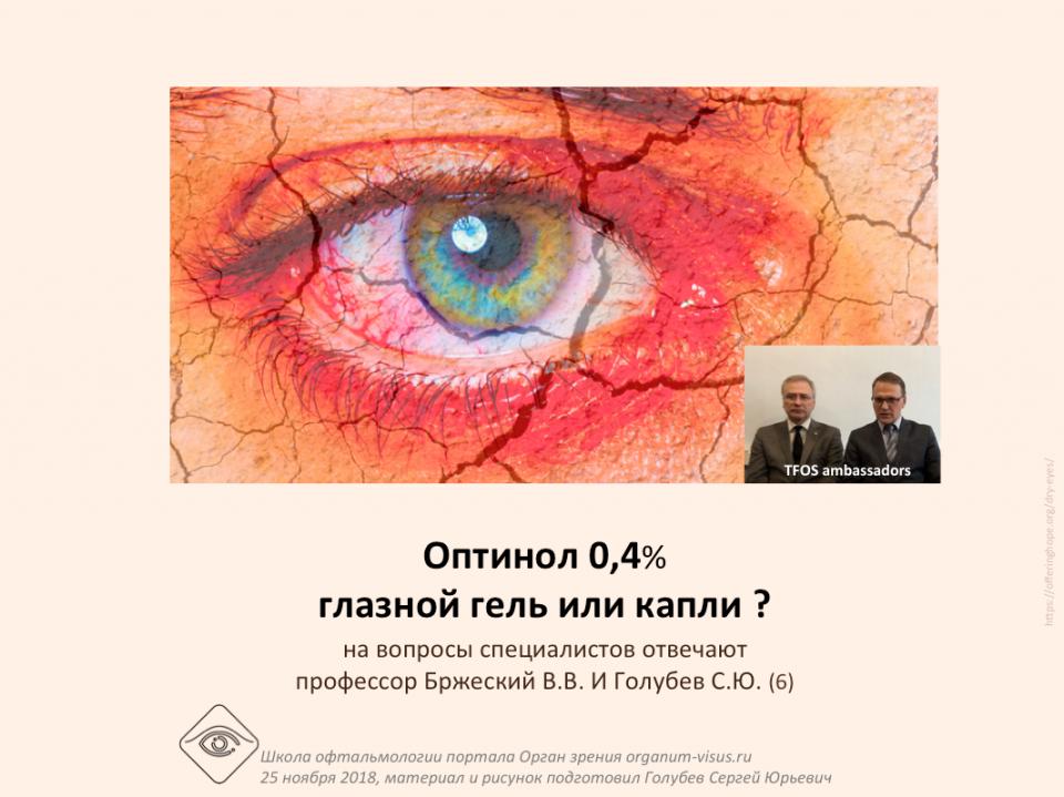 Сухой глаз Лечение Оптинол 0,4%