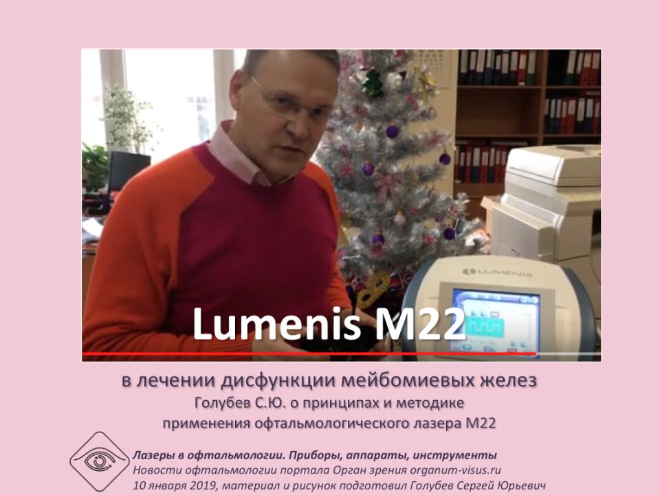 Lumenis M22 Лечение сухого глаза