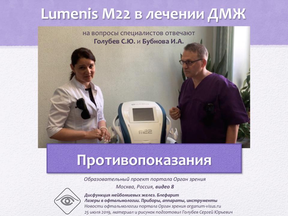 Лечение блефаритов и ДМЖ Lumenis M22 Видео 8