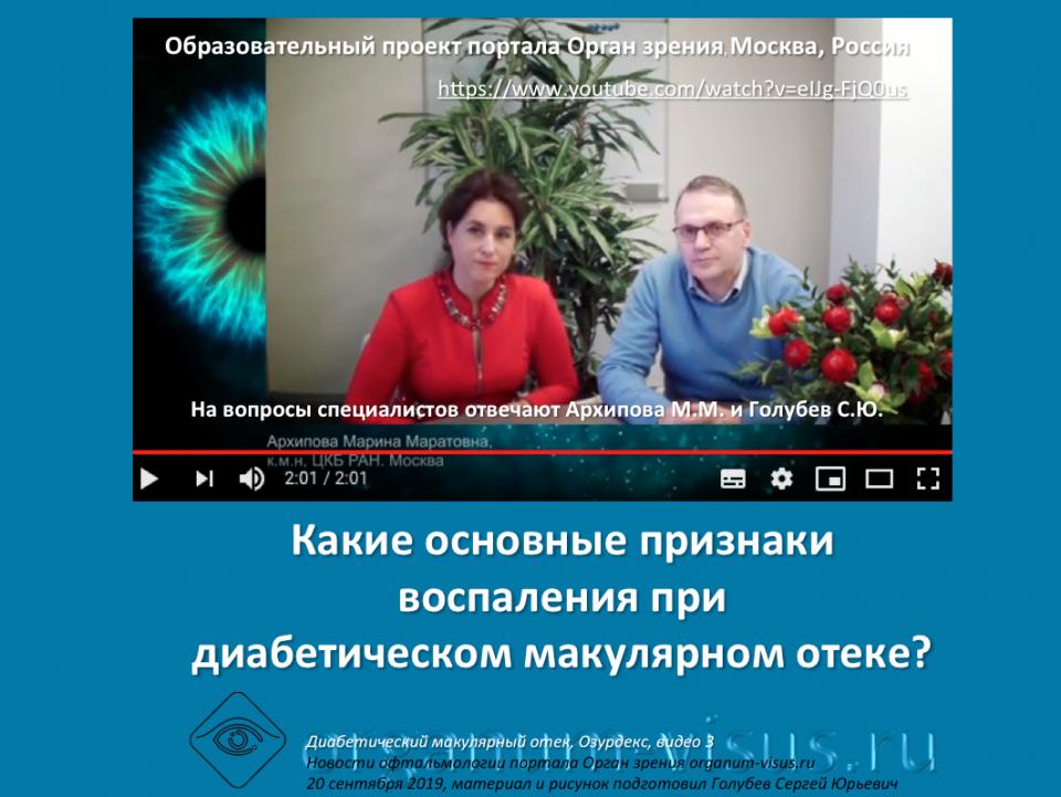 Диабет и Глаз Лечение ДМО Ответы на вопросы врачей Видео 3