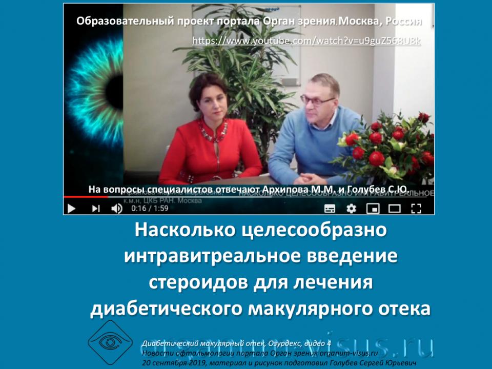 Диабет и Глаз Лечение ДМО Ответы на вопросы врачей Видео 4