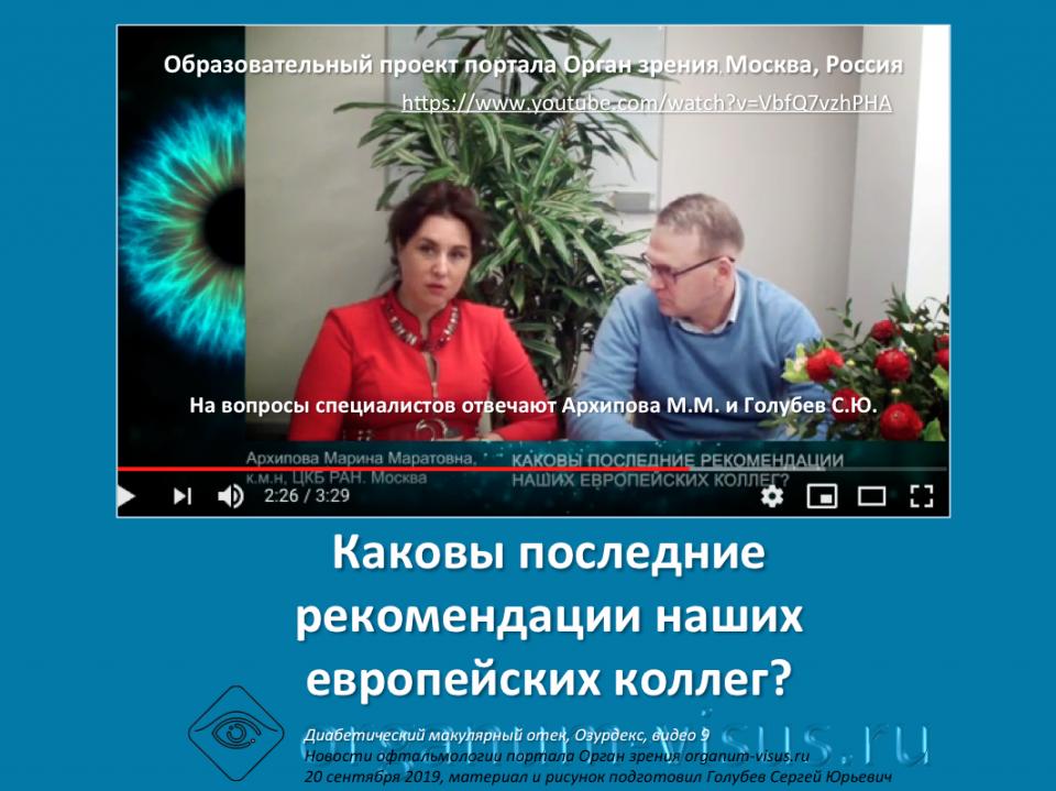 Диабет и Глаз Лечение ДМО Ответы на вопросы врачей Видео 9