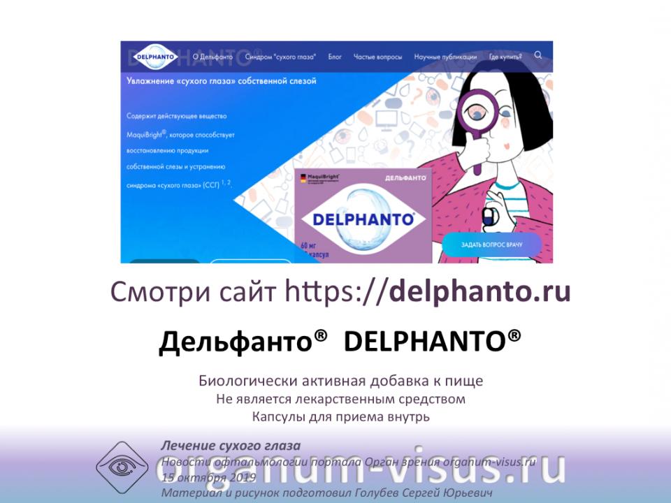 Все о Дельфанто на сайте delphanto.ru