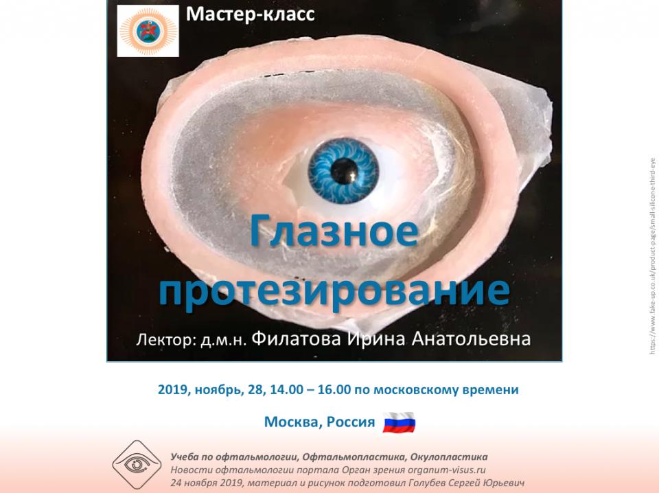 Телемедицина в офтальмологии НМИЦ ГБ им Гельмгольца Окулопластика