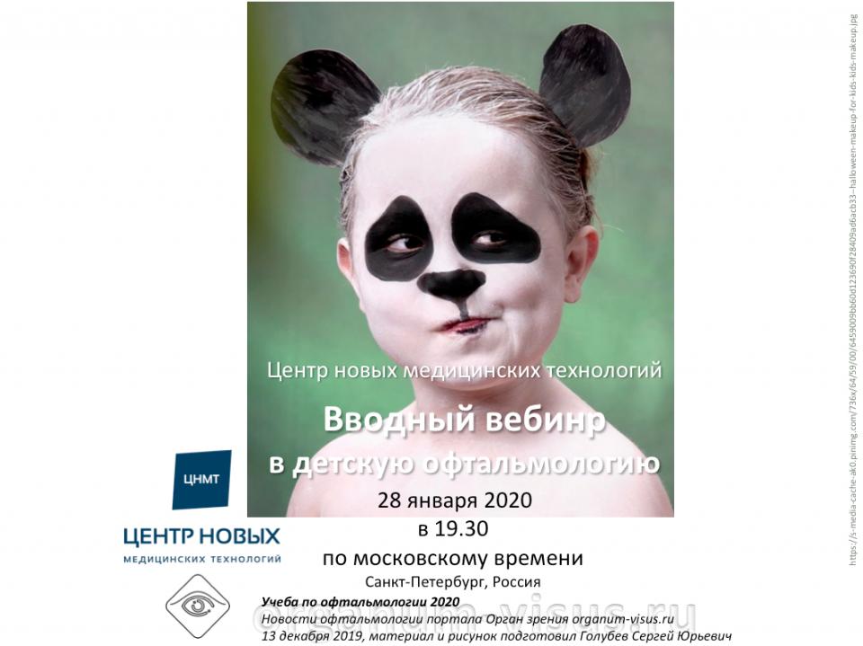 Учеба по офтальмологии Офтальмопедиатрия ЦНМТ СПб