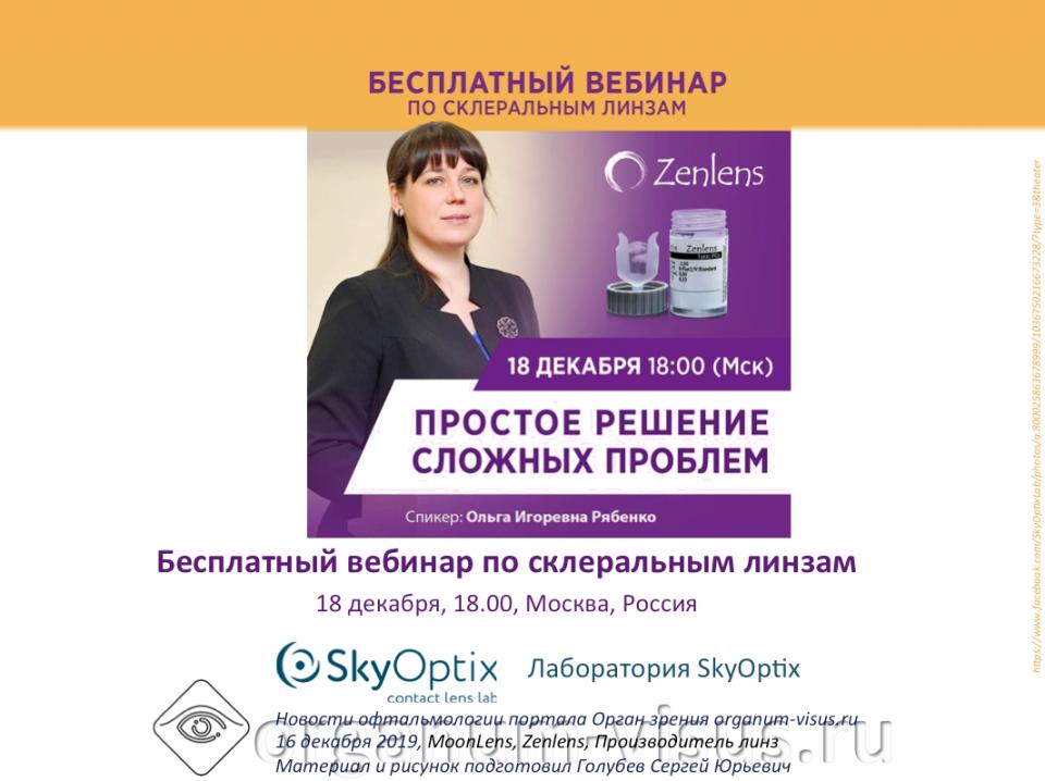 Склеральные линзы Бесплатный вебинар Лаборатория SkyOptix Ольга Рябенко