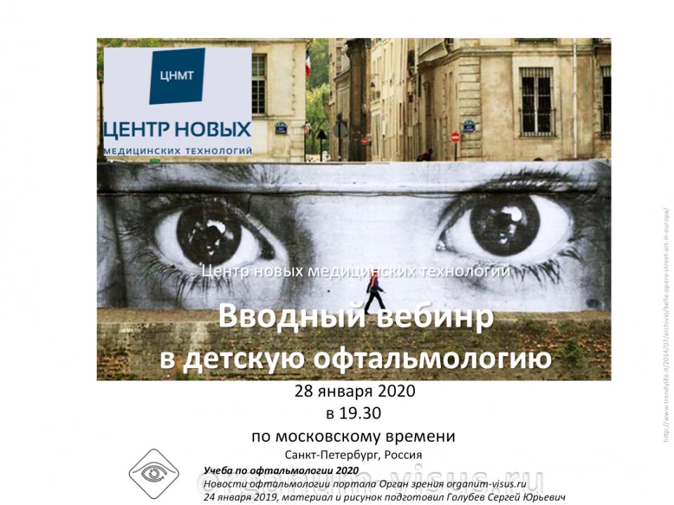 Учеба по офтальмологии Детская офтальмология ЦНМТ СПб