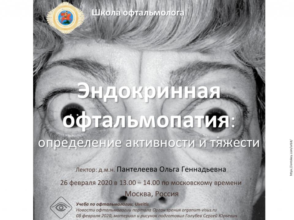 Телемедицина в офтальмологии НМИЦ ГБ им Гельмгольца об ЭОП