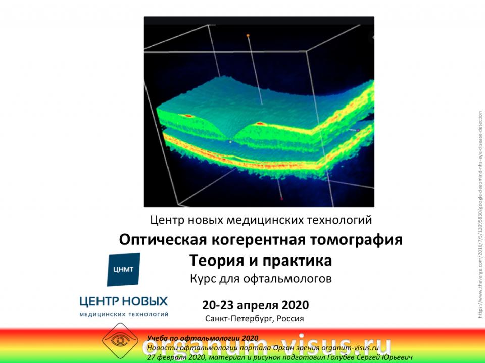 Курс для офтальмологов ОКТ ЦНМТ СПб