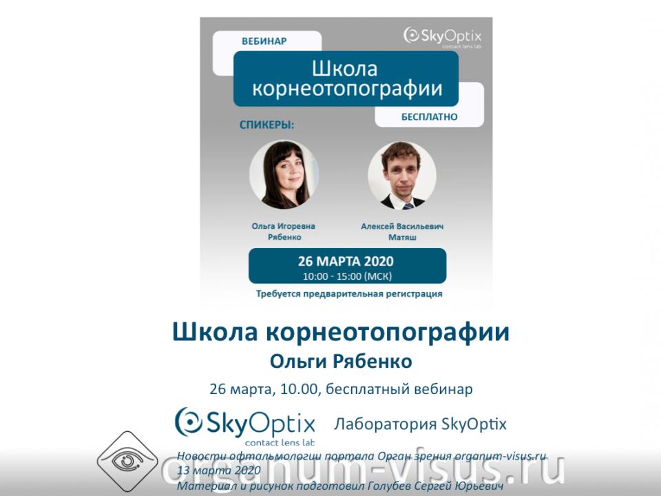 Школа Корнеотопографии Ольги Рябенко 26 марта 2020