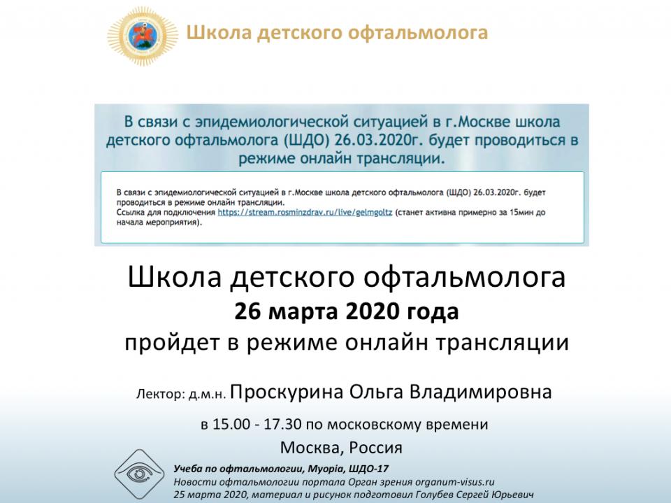 Школа детского офтальмолога 26 марта 2020 Москва