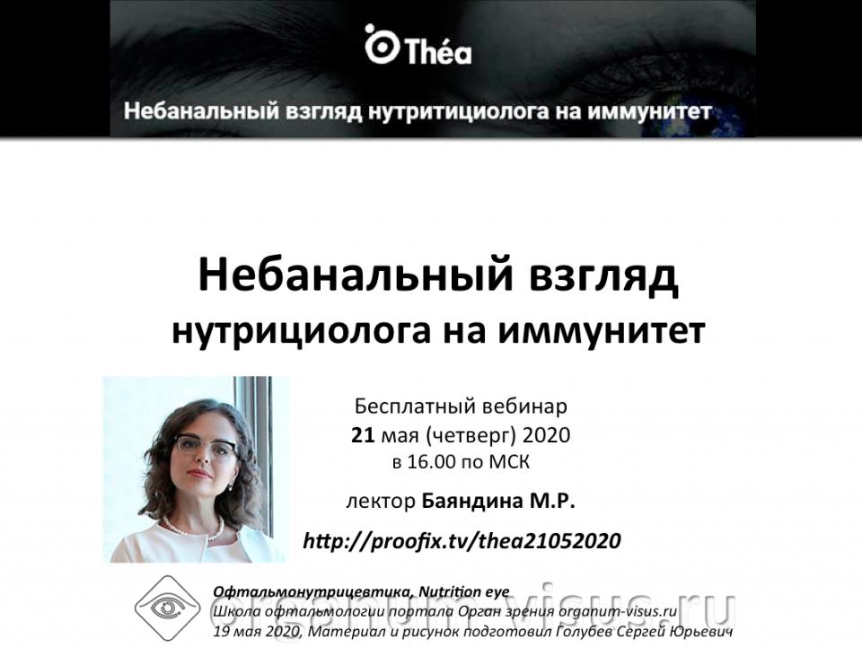 Офтальмонутрицевтика Нутрициолог и иммунитет Вебинар