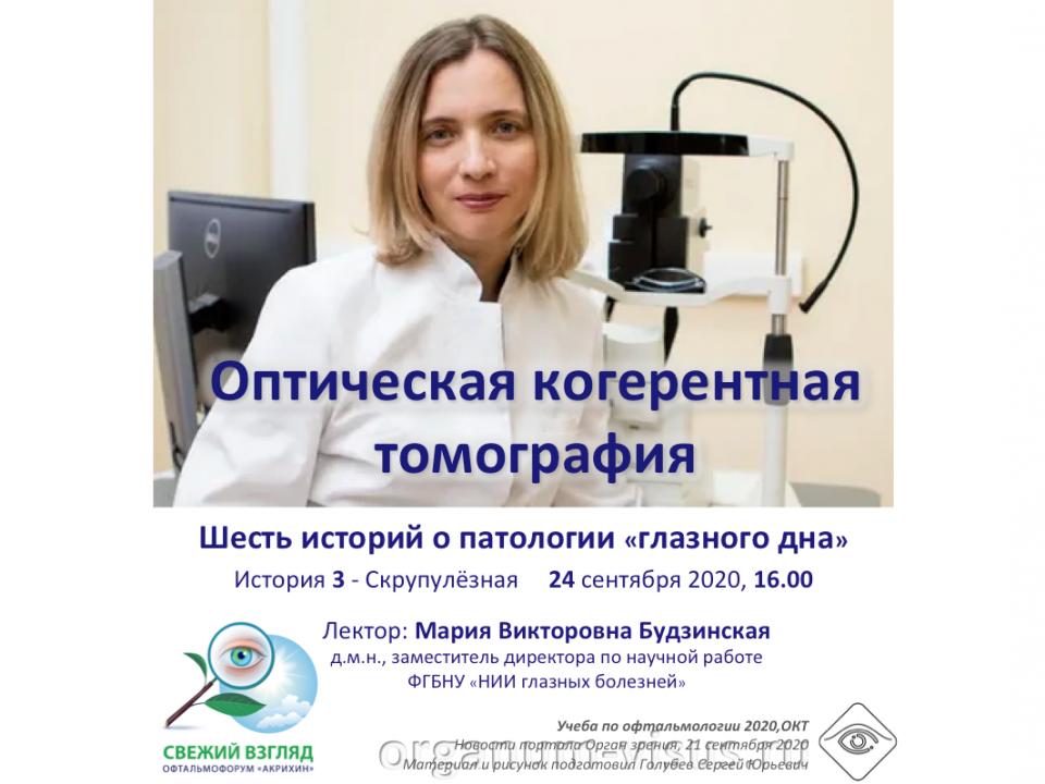Офтальмофорум Акрихин OCT История 3