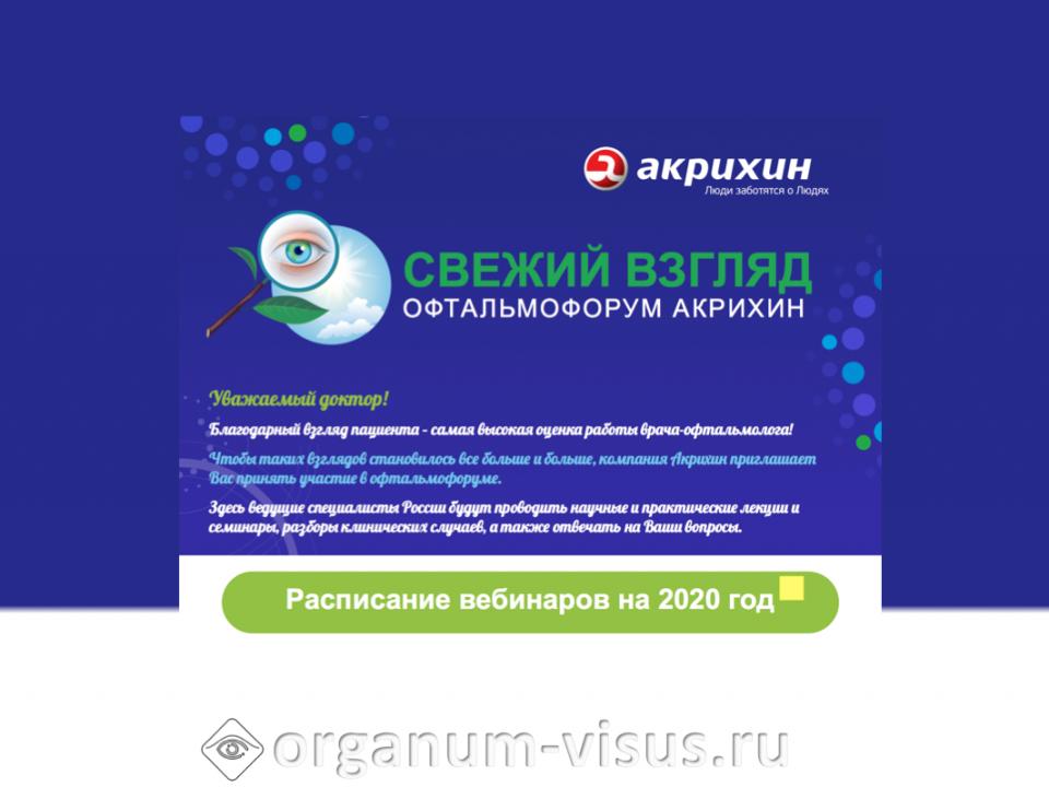 Офтальмофорум Акрихин Расписание вебинаров Май Июнь 2020