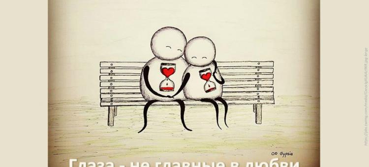 Наблюдения портала Орган зрения О любви