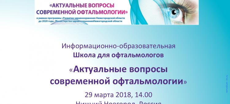 Школа офтальмолога Нижний Новгород