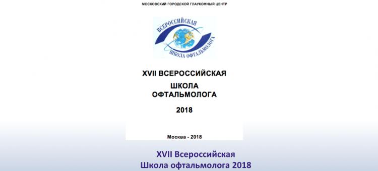 ВШО 2018 в Снегирях Программа Школы офтальмолога