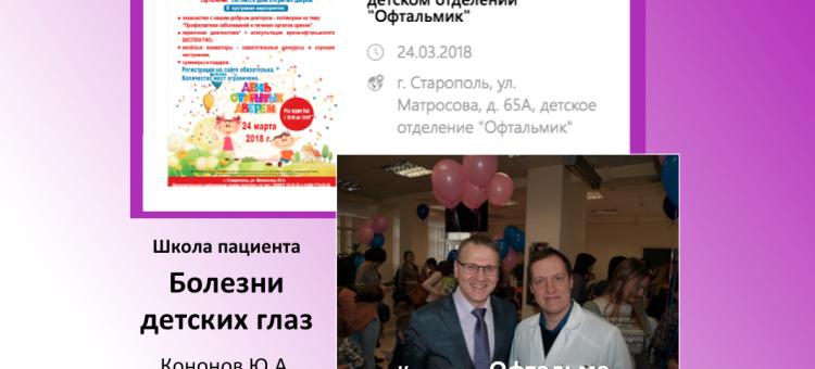 Клиника Офтальма Ставрополь Школа пациента