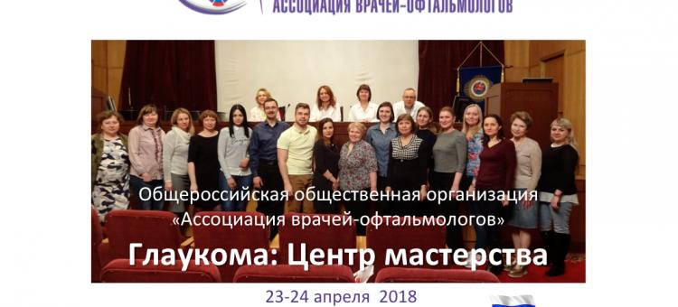 Учеба по глаукоме Центр мастерства в МНИИ ГБ им. Гельмгольца