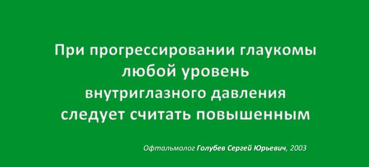 Доктор Глаз Аксиомы ГлаукоМЫ ВГД