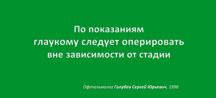Доктор Глаз Аксиомы ГлаукоМЫ Хирургия