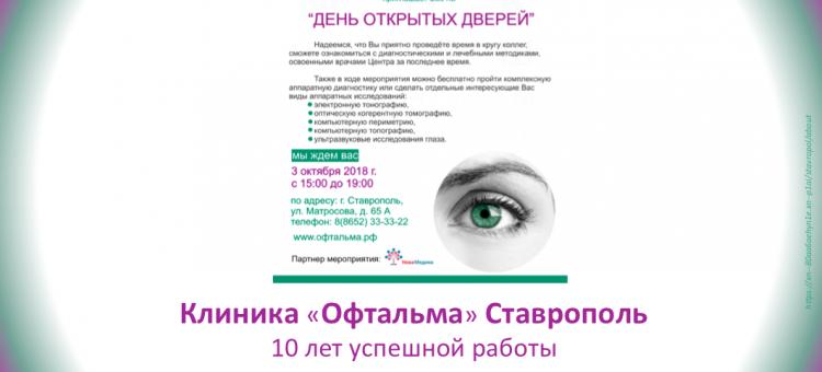 Клиника Офтальма Ставрополь День открытых дверей