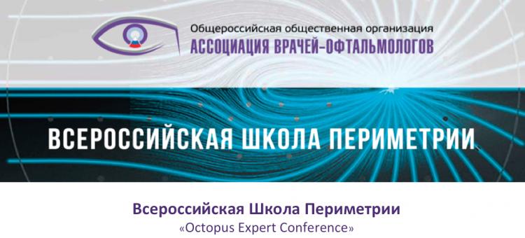 Учеба по офтальмологии Школа периметрии в Москве
