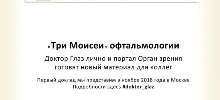 Доктор Глаз Три Моисеи офтальмологии