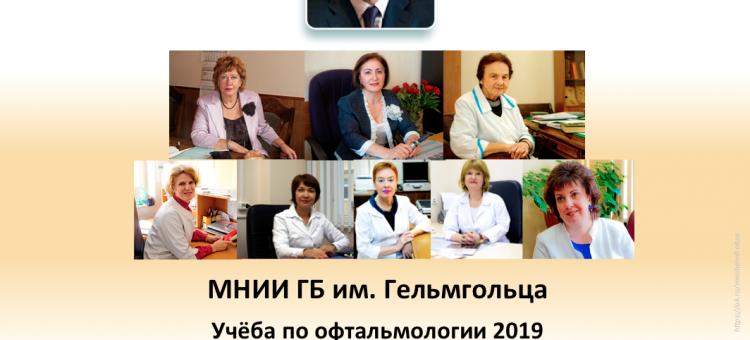 Учеба по офтальмологии МНИИ ГБ Гельмгольца План 2019