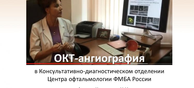 ОКТ ангиография в Центре офтальмологии ФМБА России