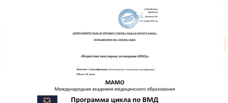 МАМО Цикл по ВМД Программа