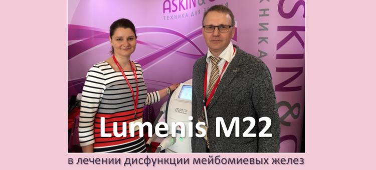 Lumenis M22 Лечение сухости глаз
