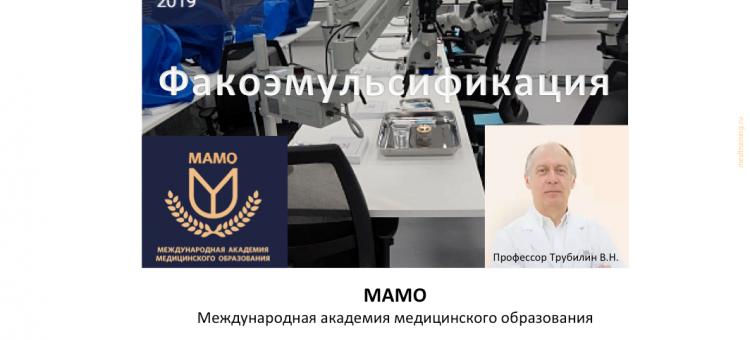 МАМО Цикл Факоэмульсификация Программа