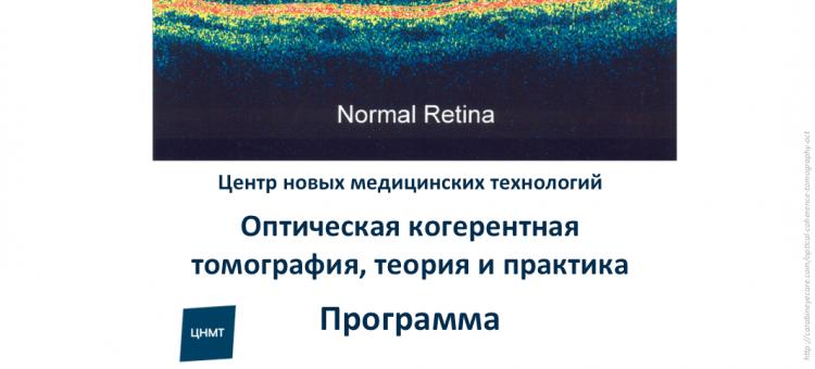 Учеба по офтальмологии ОКТ ЦНМТ СПб