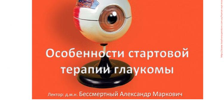 Телемедицина в офтальмологии НМИЦ ГБ им Гельмгольца Глаукома