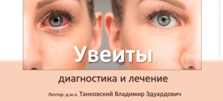 Телемедицина в офтальмологии НМИЦ ГБ им Гельмгольца Увеиты