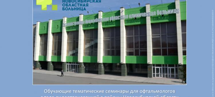 Учеба для офтальмологов в Новосибирске