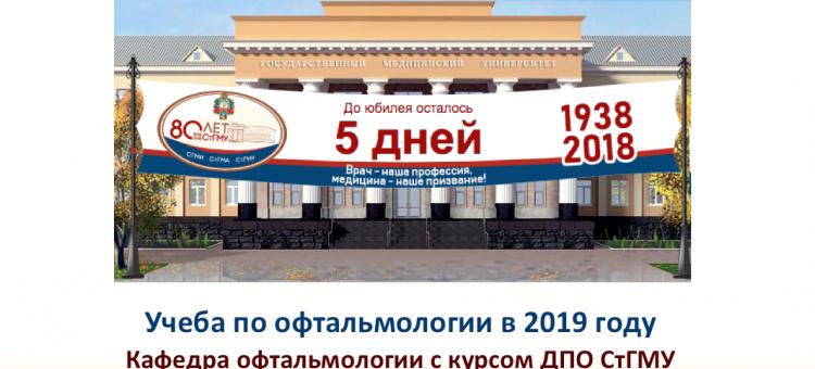 Учеба по офтальмологии 2019 Ставрополь
